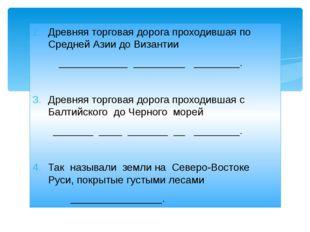 Древняя торговая дорога проходившая по Средней Азии до Византии ____________