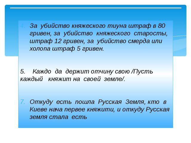 За убийство княжеского тиуна штраф в 80 гривен, за убийство княжеского старос...