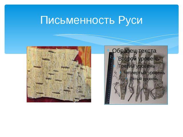 Письменность Руси