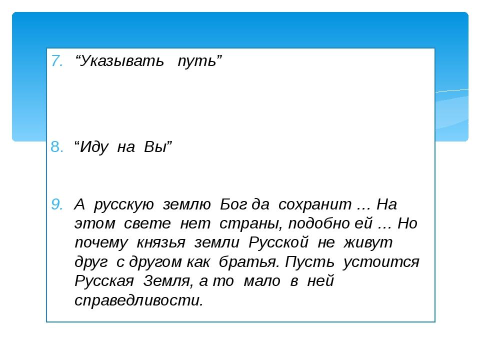 """""""Указывать путь"""" """"Иду на Вы"""" А русскую землю Бог да сохранит … На этом свете..."""
