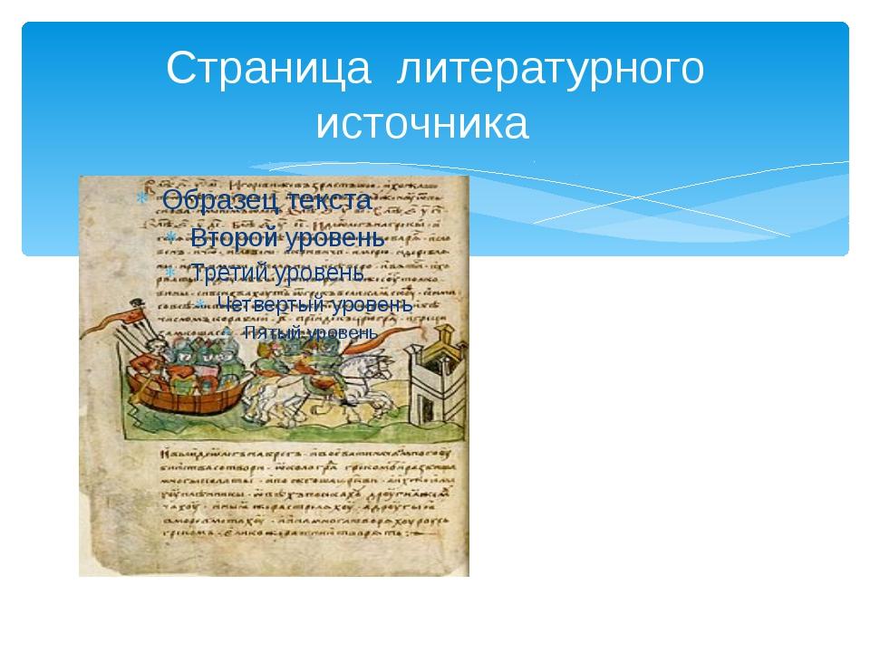 Страница литературного источника