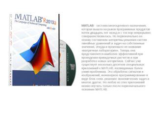 MATLAB - система многоцелевого назначения, которая вышла на рынок программных