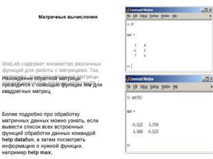 Матричные вычисления MatLab содержит множество различных функций для работы с