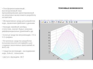 Ключевые возможности • Платформонезависимый , высокоуровневый язык программир