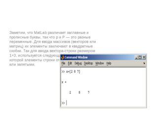 Заметим, что MatLab различает заглавные и прописные буквы, так что p и P — эт