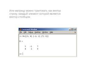 Или матрицу можно трактовать как вектор строку, каждый элемент которой являет