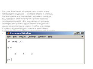 Доступ к элементам матриц осуществляется при помощи двух индексов — номеров с