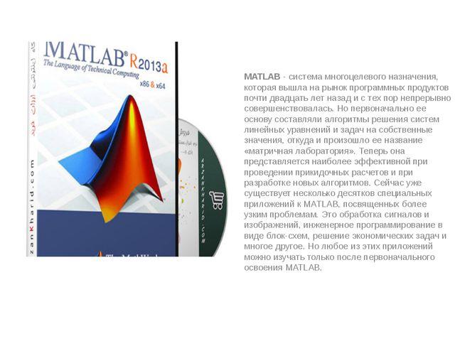 MATLAB - система многоцелевого назначения, которая вышла на рынок программных...