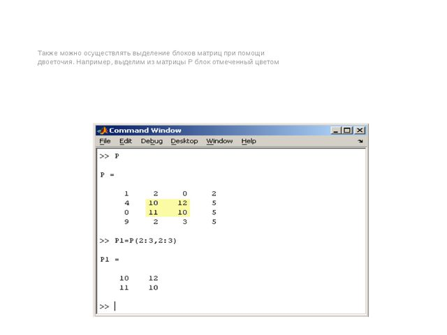 Также можно осуществлять выделение блоков матриц при помощи двоеточия. Наприм...