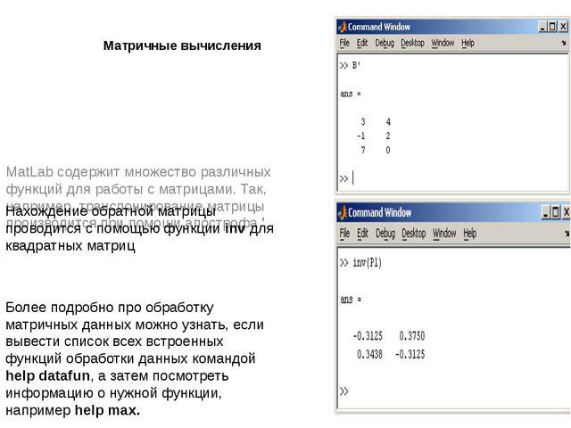Матричные вычисления MatLab содержит множество различных функций для работы с...
