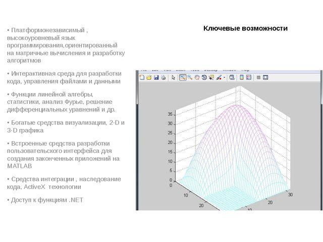 Ключевые возможности • Платформонезависимый , высокоуровневый язык программир...
