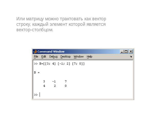 Или матрицу можно трактовать как вектор строку, каждый элемент которой являет...