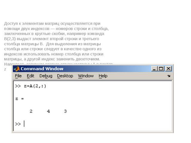 Доступ к элементам матриц осуществляется при помощи двух индексов — номеров с...