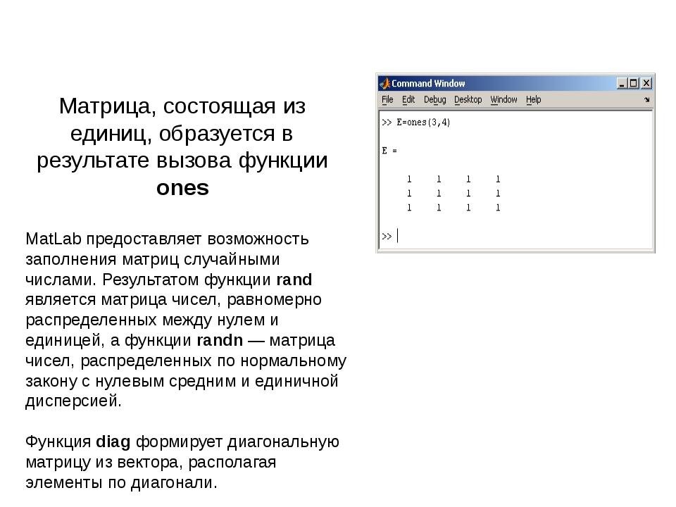 Матрица, состоящая из единиц, образуется в результате вызова функции ones Mat...