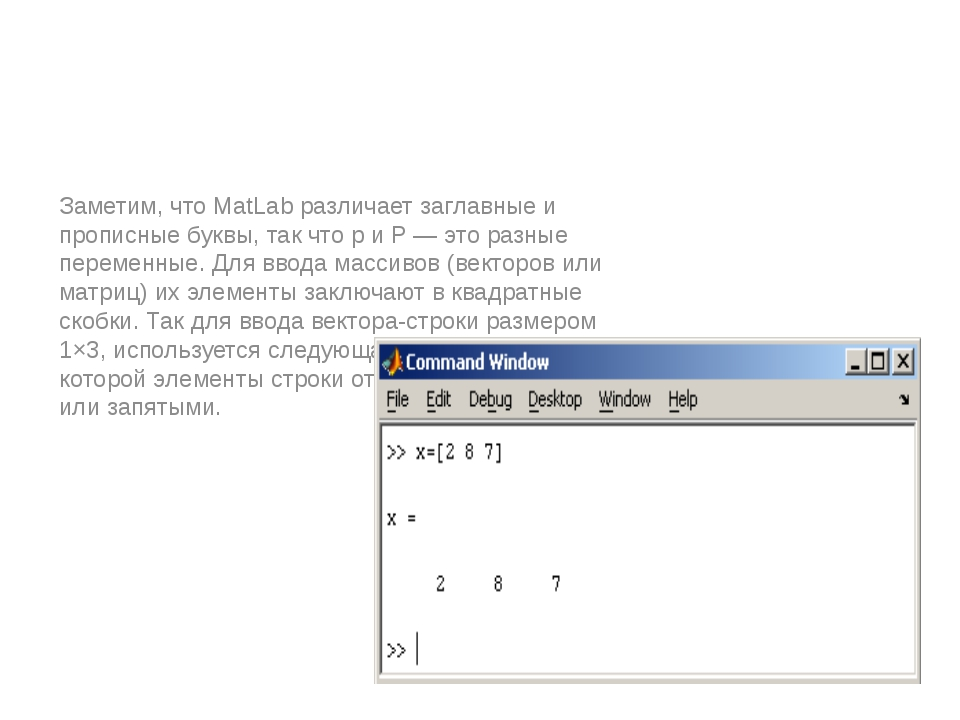 Заметим, что MatLab различает заглавные и прописные буквы, так что p и P — эт...