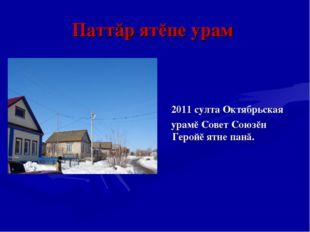 Паттăр ятĕпе урам 2011 султа Октябрьская урамĕ Совет Союзĕн Геройĕ ятне панă.