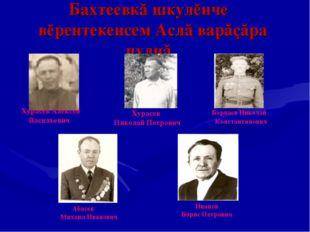 Бахтеевкă шкулĕнче вĕрентекенсем Аслă варăçăра пулнă Хурасев Алексей Васильев