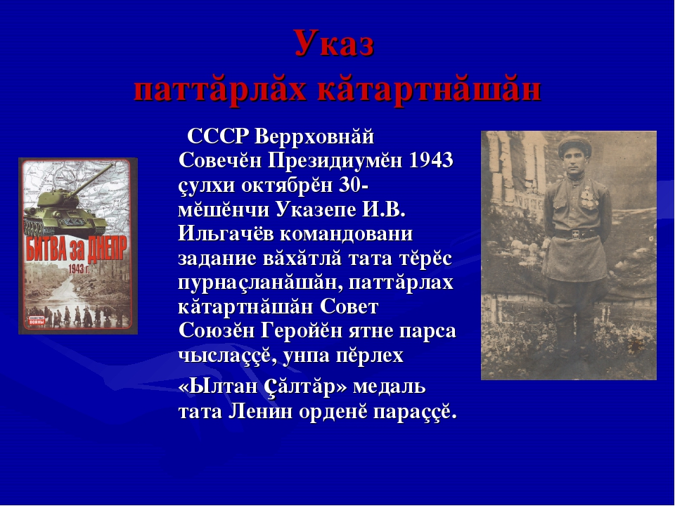 Указ паттăрлăх кăтартнăшăн СССР Веррховнăй Совечĕн Президиумĕн 1943 çулхи окт...