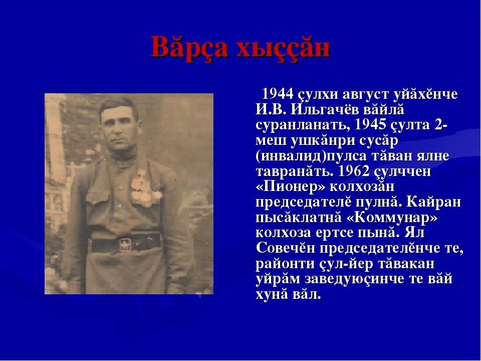 Вăрçа хыççăн 1944 çулхи август уйăхĕнче И.В. Ильгачёв вăйлă суранланать, 1945...