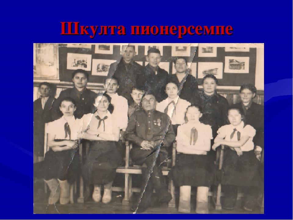 Шкулта пионерсемпе