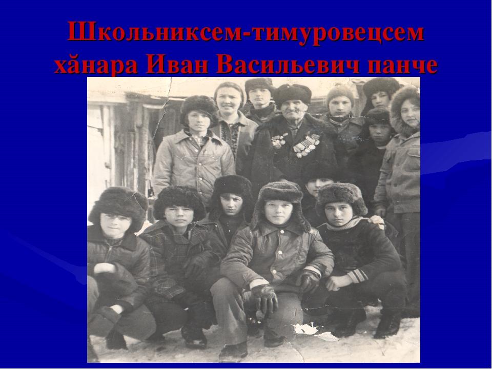 Школьниксем-тимуровецсем хăнара Иван Васильевич панче
