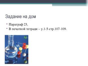 Задание на дом Параграф 23, В печатной тетради – у.1-5 стр.107-109.