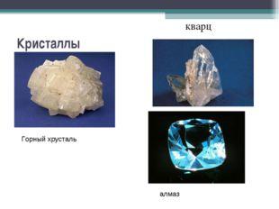 Кристаллы кварц Горный хрусталь алмаз