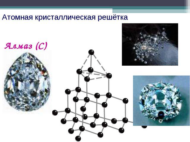 Атомная кристаллическая решётка Алмаз (С)