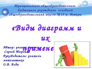Автор: ученик 6 класса Сергей Миронов Руководитель: учитель математики О.В. Б