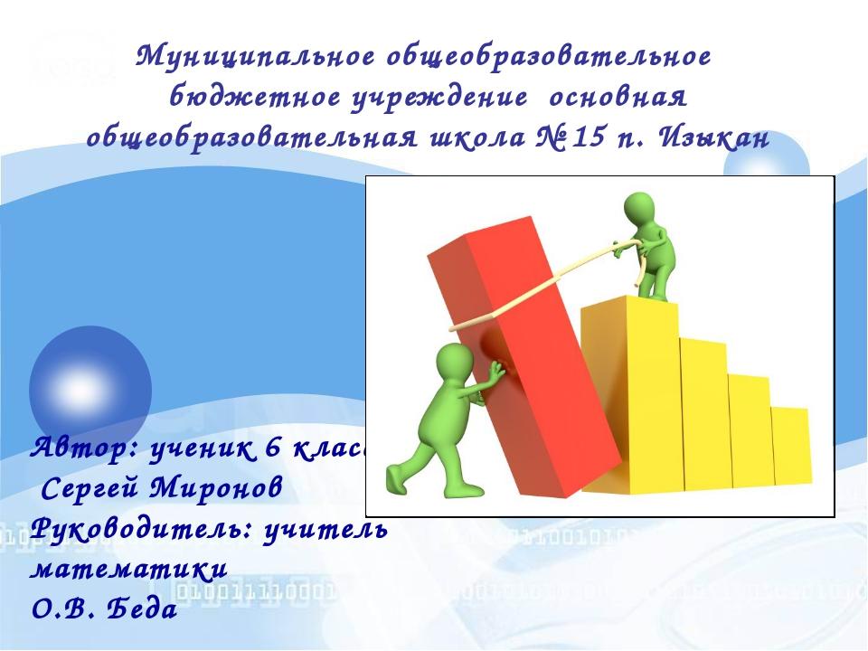 Автор: ученик 6 класса Сергей Миронов Руководитель: учитель математики О.В. Б...