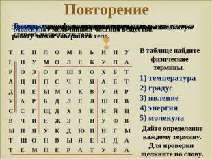 Повторение 1) температура 2) градус 3) явление 4) энергия 5) молекула В табли