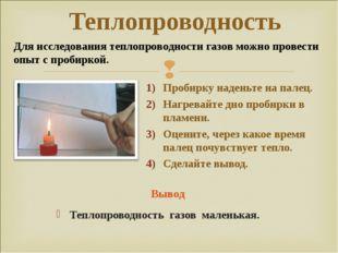 Теплопроводность Теплопроводность газов маленькая. Пробирку наденьте на палец