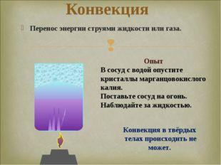 Перенос энергии струями жидкости или газа. Конвекция Опыт В сосуд с водой опу