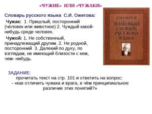 «ЧУЖИЕ» ИЛИ «ЧУЖАКИ» ЗАДАНИЕ: прочитать текст на стр. 101 и ответить на вопро
