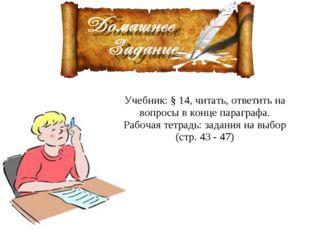 Учебник: § 14, читать, ответить на вопросы в конце параграфа. Рабочая тетрадь