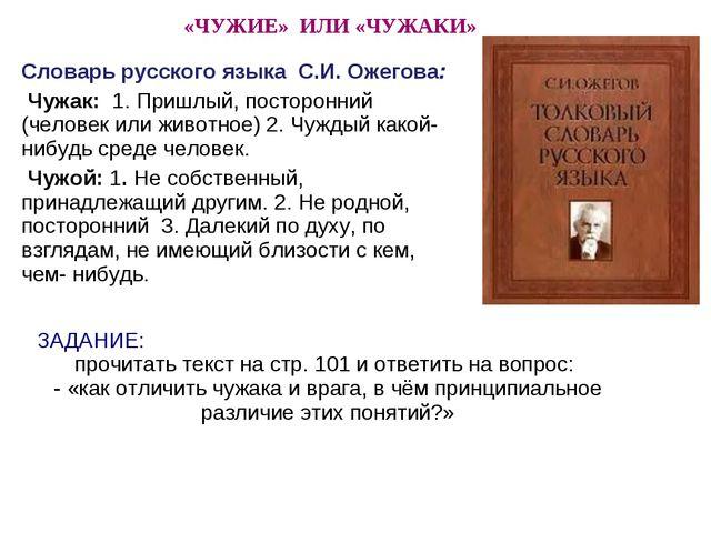 «ЧУЖИЕ» ИЛИ «ЧУЖАКИ» ЗАДАНИЕ: прочитать текст на стр. 101 и ответить на вопро...