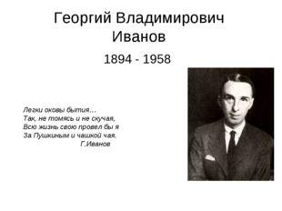 Георгий Владимирович Иванов 1894 - 1958 Легки оковы бытия… Так, не томясь и н