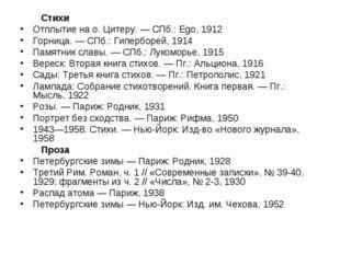 Стихи Отплытие на о. Цитеру.— СПб.: Ego, 1912 Горница.— СПб.: Гиперборей,