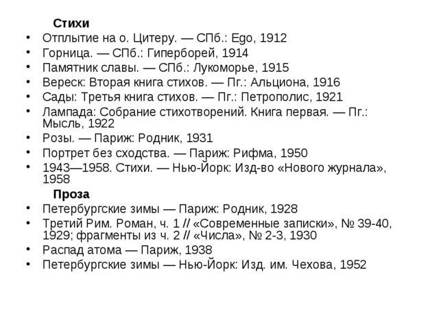 Стихи Отплытие на о. Цитеру.— СПб.: Ego, 1912 Горница.— СПб.: Гиперборей,...