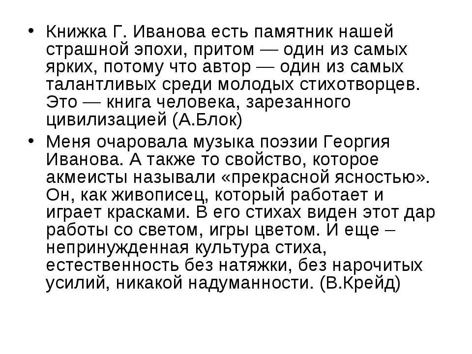 Книжка Г. Иванова есть памятник нашей страшной эпохи, притом— один из самых...