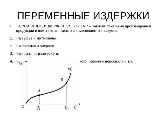 ПЕРЕМЕННЫЕ ИЗДЕРЖКИ ПЕРЕМЕННЫЕ ИЗДЕРЖКИ VC или TVC – зависят от объема произв...