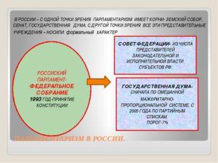 ПАРЛАМЕНТАРИЗМ В РОССИИ. В РОССИИ – С ОДНОЙ ТОЧКИ ЗРЕНИЯ ПАРЛАМЕНТАРИЗМ ИМЕЕТ