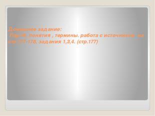 Домашнее задание: Пар.16, понятия , термины. работа с источником на стр.177-1