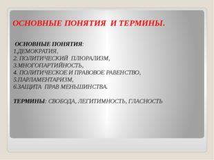 ОСНОВНЫЕ ПОНЯТИЯ И ТЕРМИНЫ. ОСНОВНЫЕ ПОНЯТИЯ: 1.ДЕМОКРАТИЯ, 2. ПОЛИТИЧЕСКИЙ П