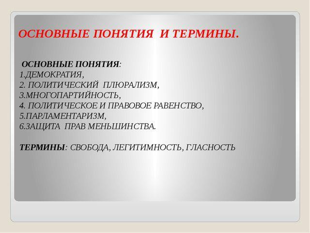 ОСНОВНЫЕ ПОНЯТИЯ И ТЕРМИНЫ. ОСНОВНЫЕ ПОНЯТИЯ: 1.ДЕМОКРАТИЯ, 2. ПОЛИТИЧЕСКИЙ П...