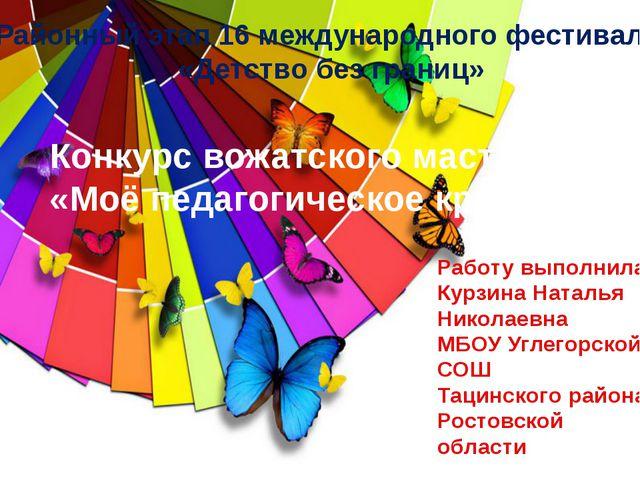 Районный этап 16 международного фестиваля «Детство без границ» Конкурс вожатс...