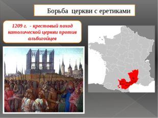Борьба церкви с еретиками 1209 г. - крестовый поход католической церкви проти