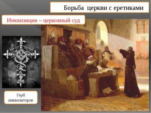 Борьба церкви с еретиками Инквизиция – церковный суд Герб инквизиторов