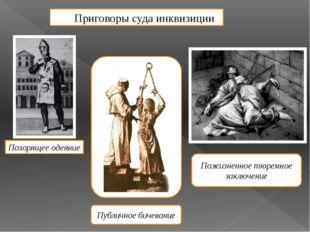 Приговоры суда инквизиции Позорящее одеяние Публичное бичевание Пожизненное т