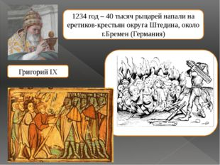 Григорий IX 1234 год – 40 тысяч рыцарей напали на еретиков-крестьян округа Шт